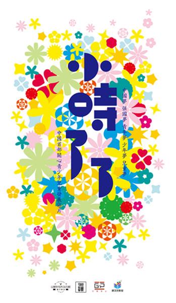 海报,将关心现代儿童,青少年教育,心理健康问题作为题材,献礼十九大.