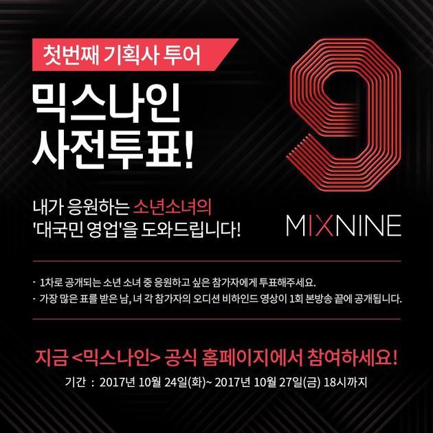 《MIXNINE》选秀投票开始 练习生名单正式公开
