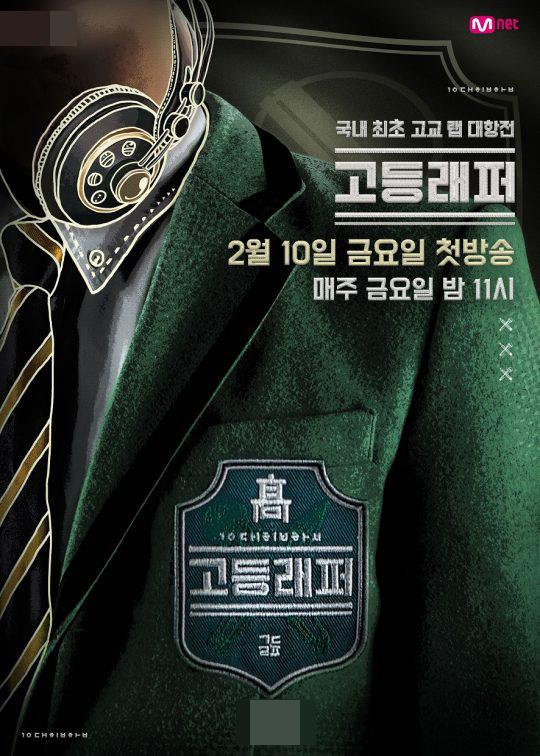传《高等Rapper》第二季明年播出 Mnet称尚未确定