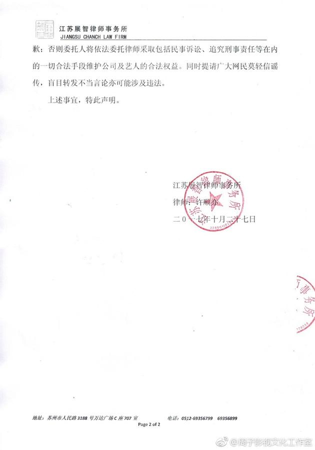 林依晨方就遭受网络暴力发声明:删除谣言公开道歉