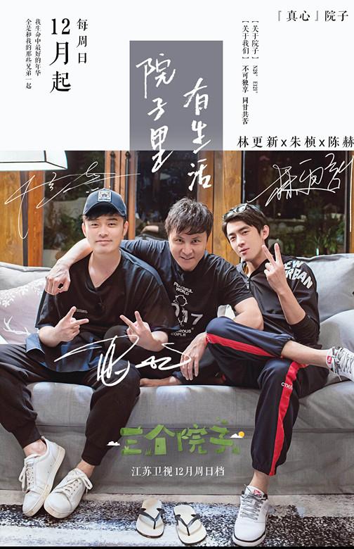 林更新朱桢陈赫综艺合体 确认加盟《三个院子》