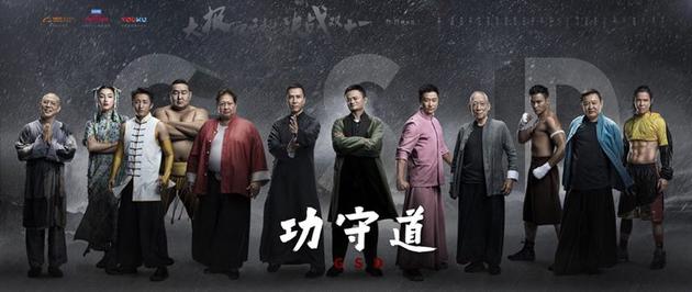 马云主演 《功守道》11月12日零点优酷开播的照片 - 1