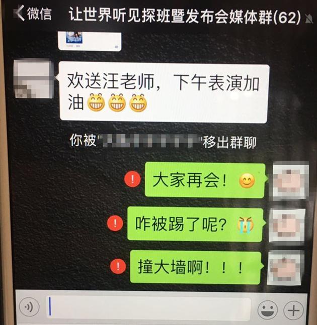汪峰委屈晒自己的微信截图:被踢出群了!