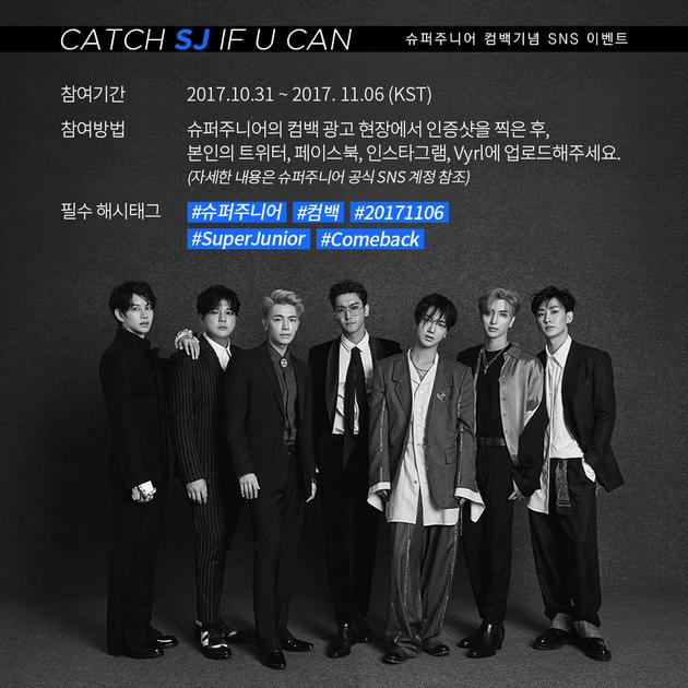 Super Junior《CATCH SJ IF U CAN》活动