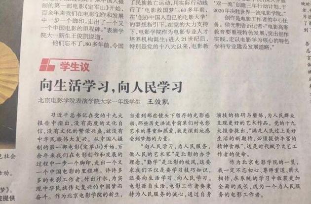 王俊凯文章登《光明日报》