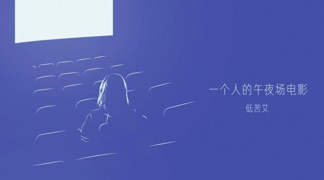 低苦艾《一个人的午夜场电影》发布 巡演已开启