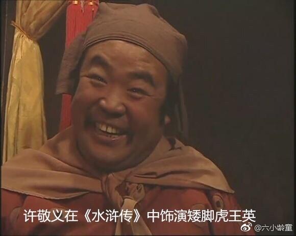 许敬义仙逝 《水浒传》《天龙八部》中都有他...