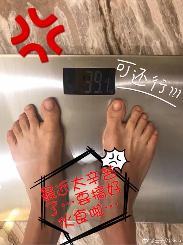 王子文不到80斤