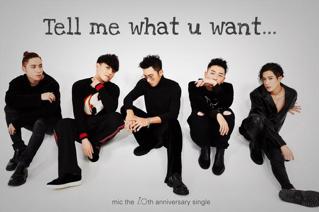 MIC《Tell Me What You Want》