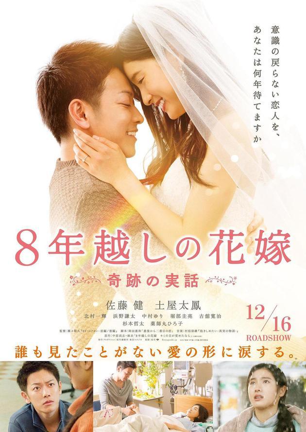 《跨越8年的新娘》