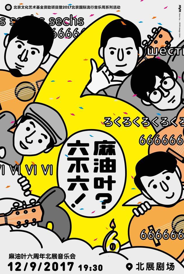 """""""麻油叶?六不六!""""9日演出海报"""