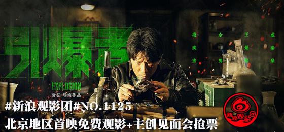 新浪觀影團電影《引爆者》北京地區免費觀影搶票