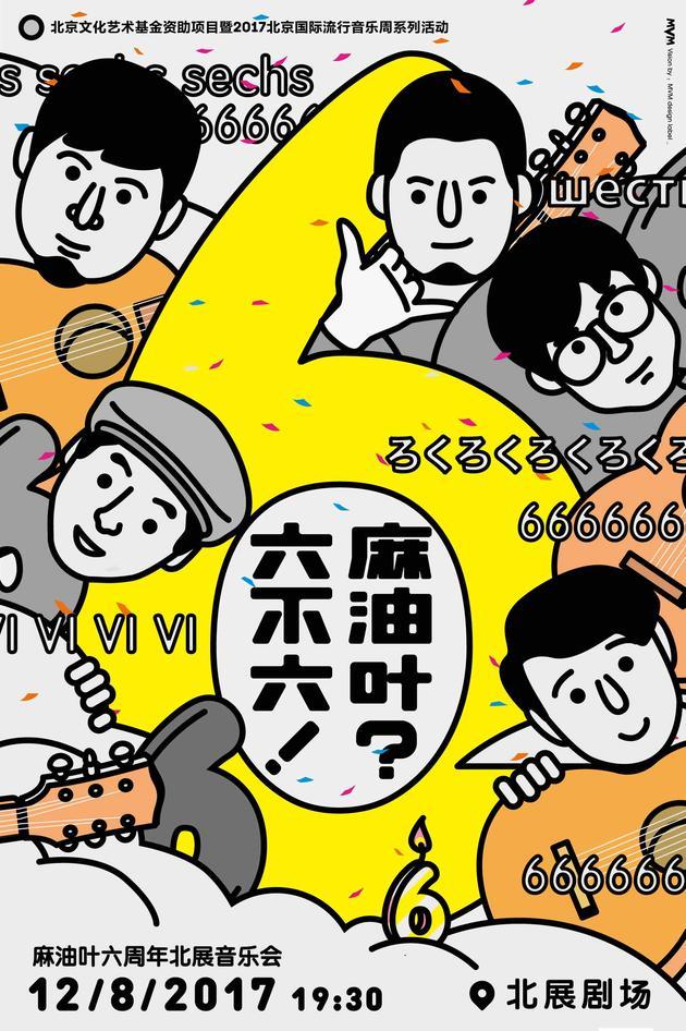 """""""麻油叶?六不六!""""8日演出海报"""