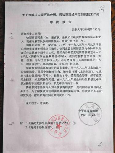 盖有中央民族歌舞团印章的哈斯高娃调任审批报告