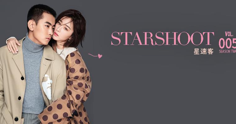 《星速客SHOOT》阚清子纪凌尘 Something About Love 爱情故事