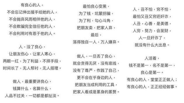 张柏芝强调一定要做个有良心的人。