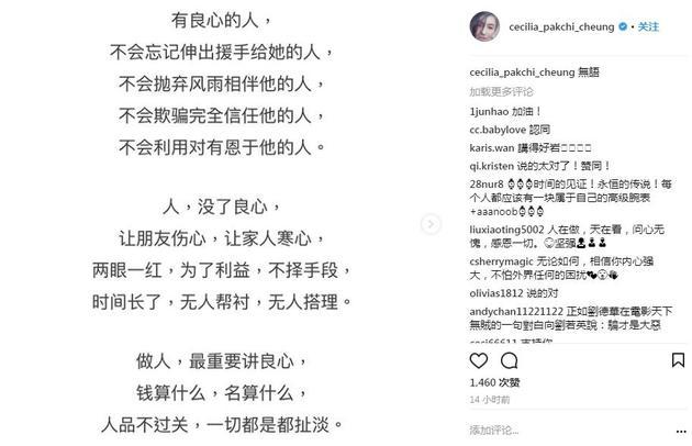 张柏芝社交网站截图