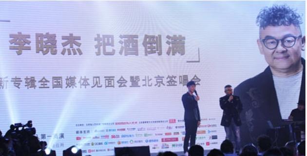 李晓杰新专辑北京签唱 《把酒倒满》保持接地气