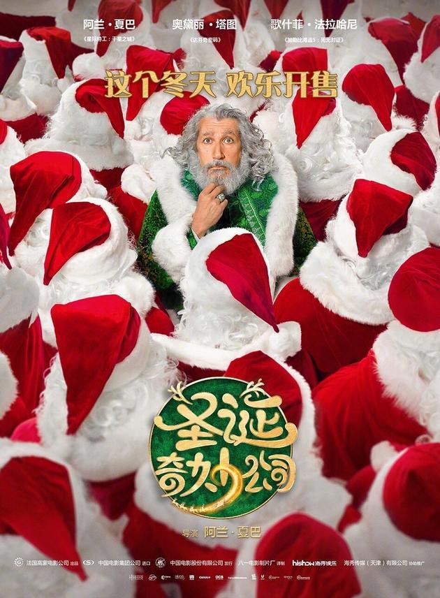 6v《圣诞奇妙公司》下载,《圣诞奇妙公司》6v电影电影下载