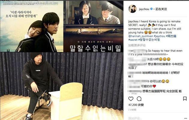 韩国要拍《不能说的秘密》? 周杰伦:我可以