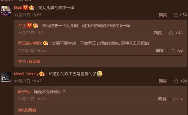 尹正微博评论截图