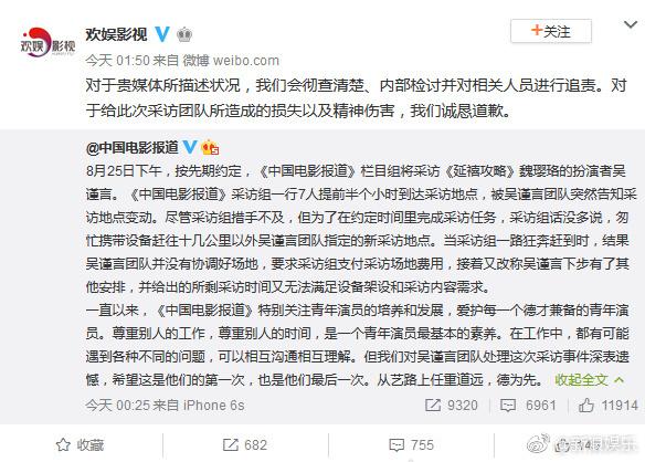 《中国电影报道》栏目组控诉吴谨言团队耍大牌