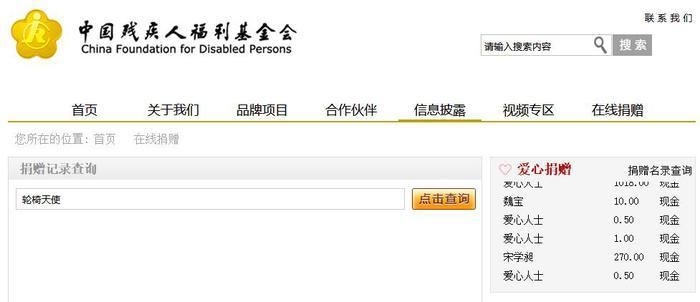 """中国残疾人福利基金会""""捐赠名录查询"""""""