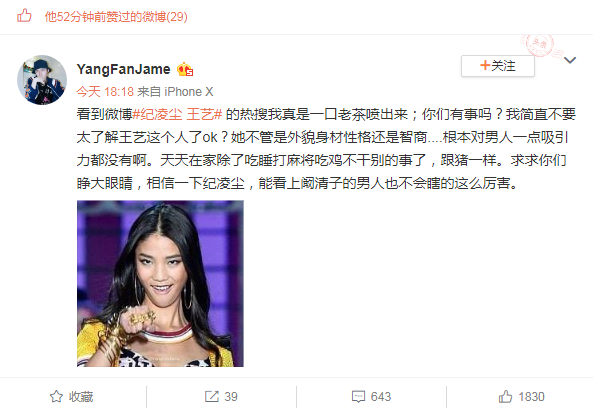 王艺点赞内涵微博