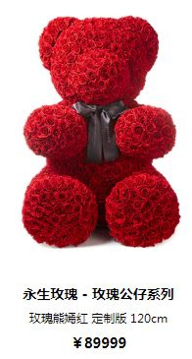 巨型玫瑰熊价值89999元