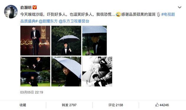 """俞灏明在微博发文回应""""嗓子哑了""""。"""