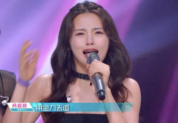 杨超越清唱走音遭网友狂喷 18年最强车祸现场