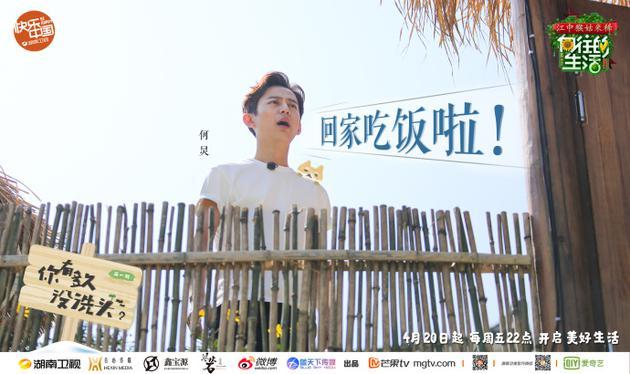 """《向往的生活》开播 徐峥黄磊何炅谁是""""中年油腻男"""""""