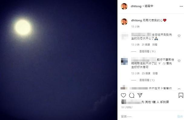 与男子合影引关注 唐鹤德发文:月亮代表我的心