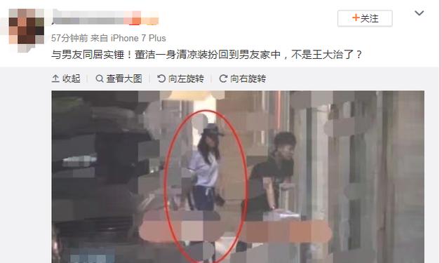 网曝董洁已与新绯闻男友同居!工作人员: