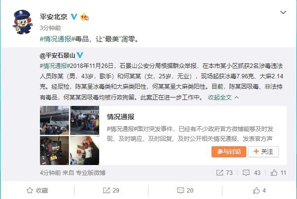 坦然北京通报陈羽凡吸毒