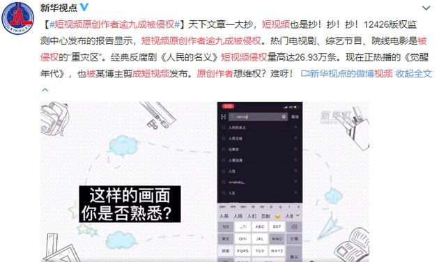 短视频原创作者逾九成被侵权:内容相似互相搬运