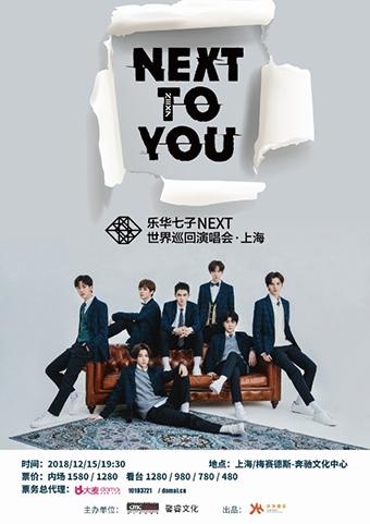 NEXT TO YOU乐华七子世界巡回演唱会·上海站