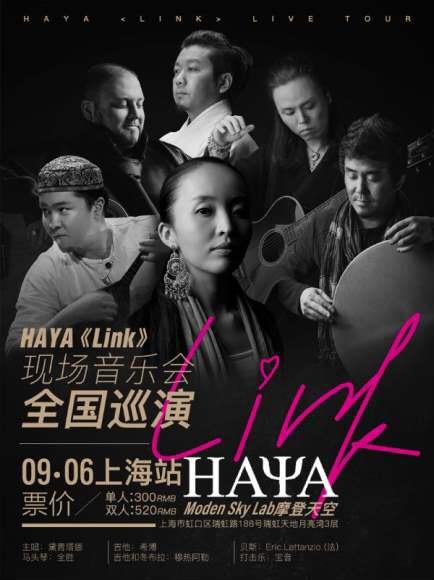 HAYA乐团首度举办上海音乐会 9月6日将开唱