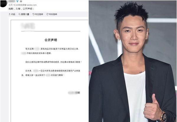 柯震东在台湾出席时尚彩妆活动,遭到大陆网友抵制,品牌大陆方急发声明道歉。