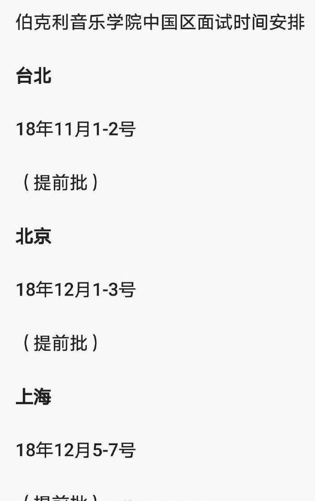 网曝伯克利中国区面试时间安排表