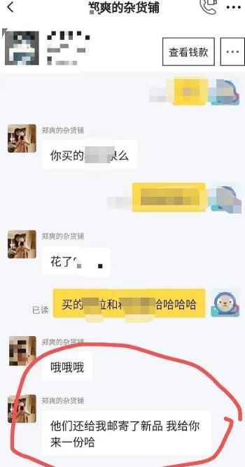 郑爽与买家聊天记录