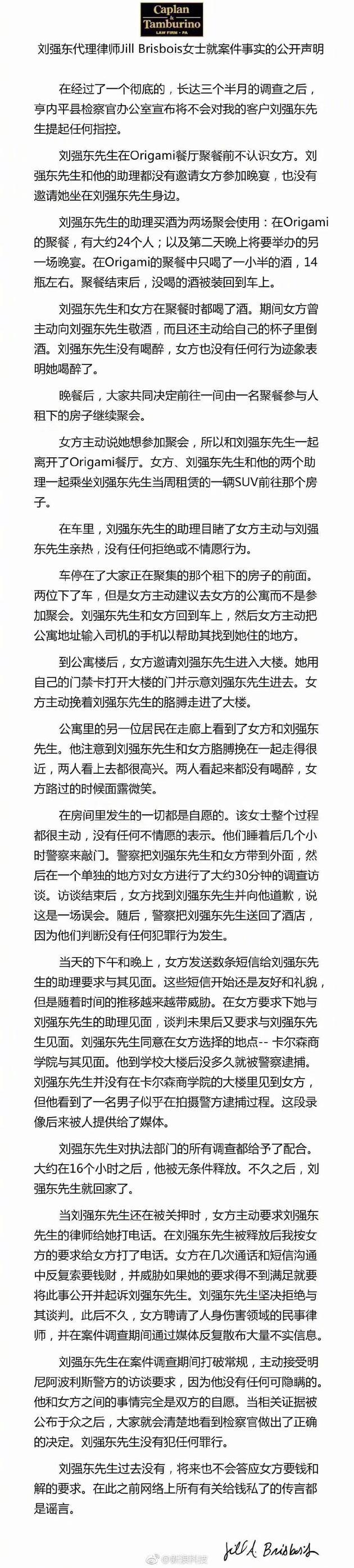刘强东律师声明