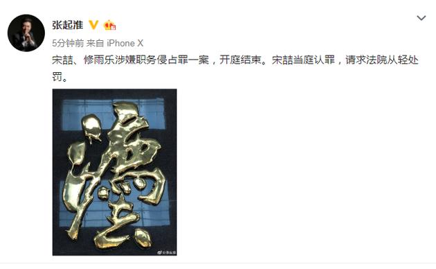 曝宋喆涉侵占罪案开庭结束 当庭认罪请求从轻处罚