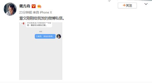 蒋方舟晒图