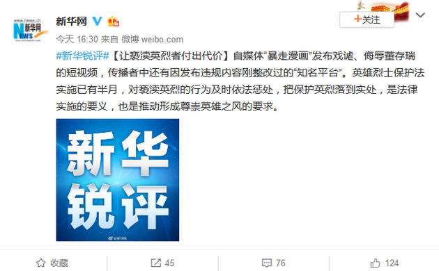 新华社微博截图
