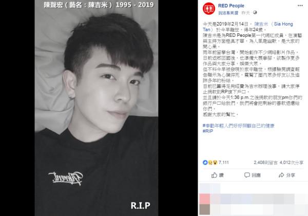 24岁网红在家中猝死 公司公开募资办丧事引质疑