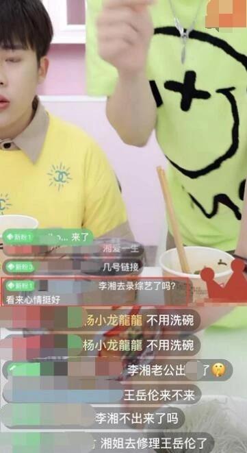 李湘直播间粉丝弹幕