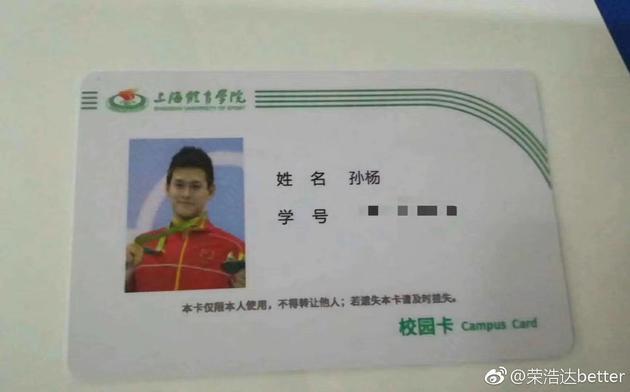 网曝孙杨校园卡