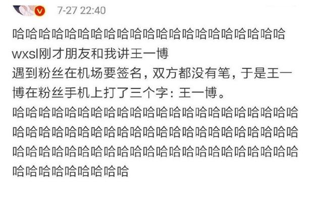 """網曝一粉絲偶遇王一博,想要簽名卻沒帶筆,於是王一博給了她""""電子簽名"""""""