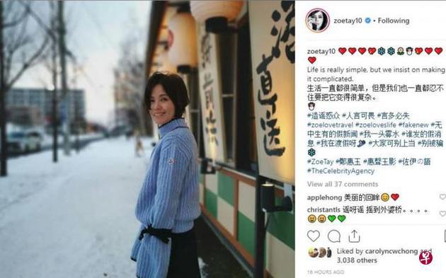 假新闻发生时郑惠玉在北海道度假。